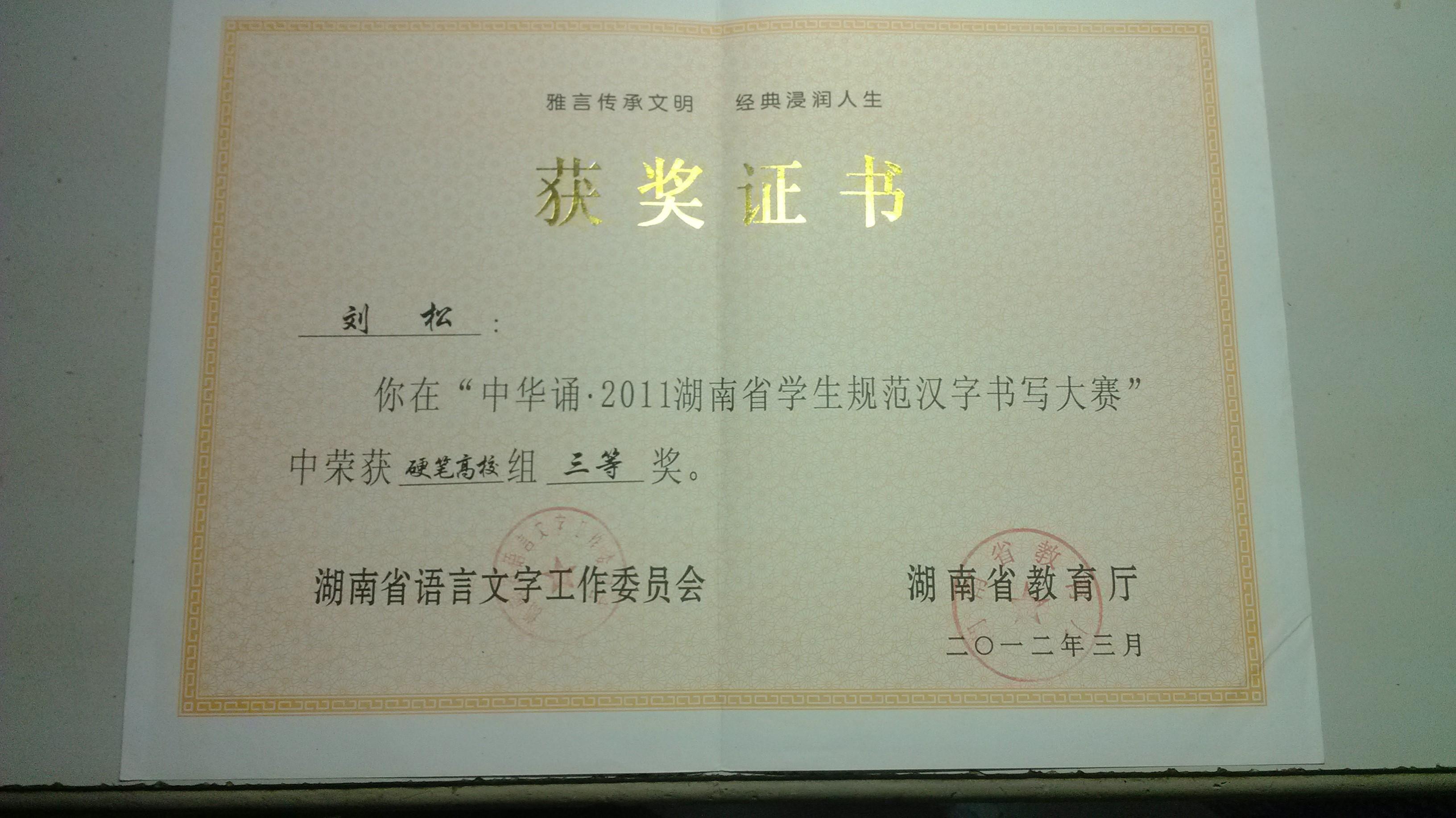 刘松相册2