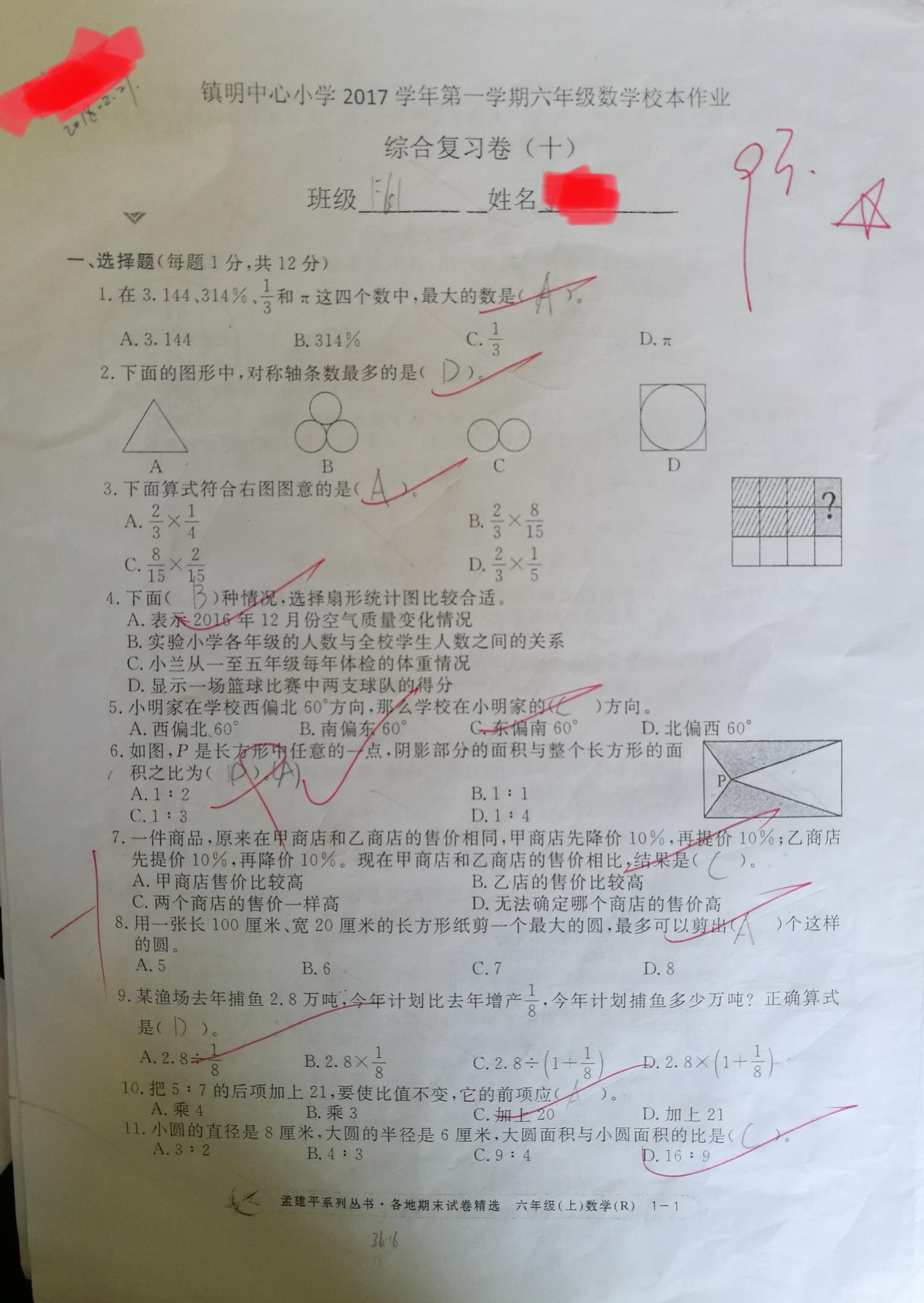 梁老师师相册24