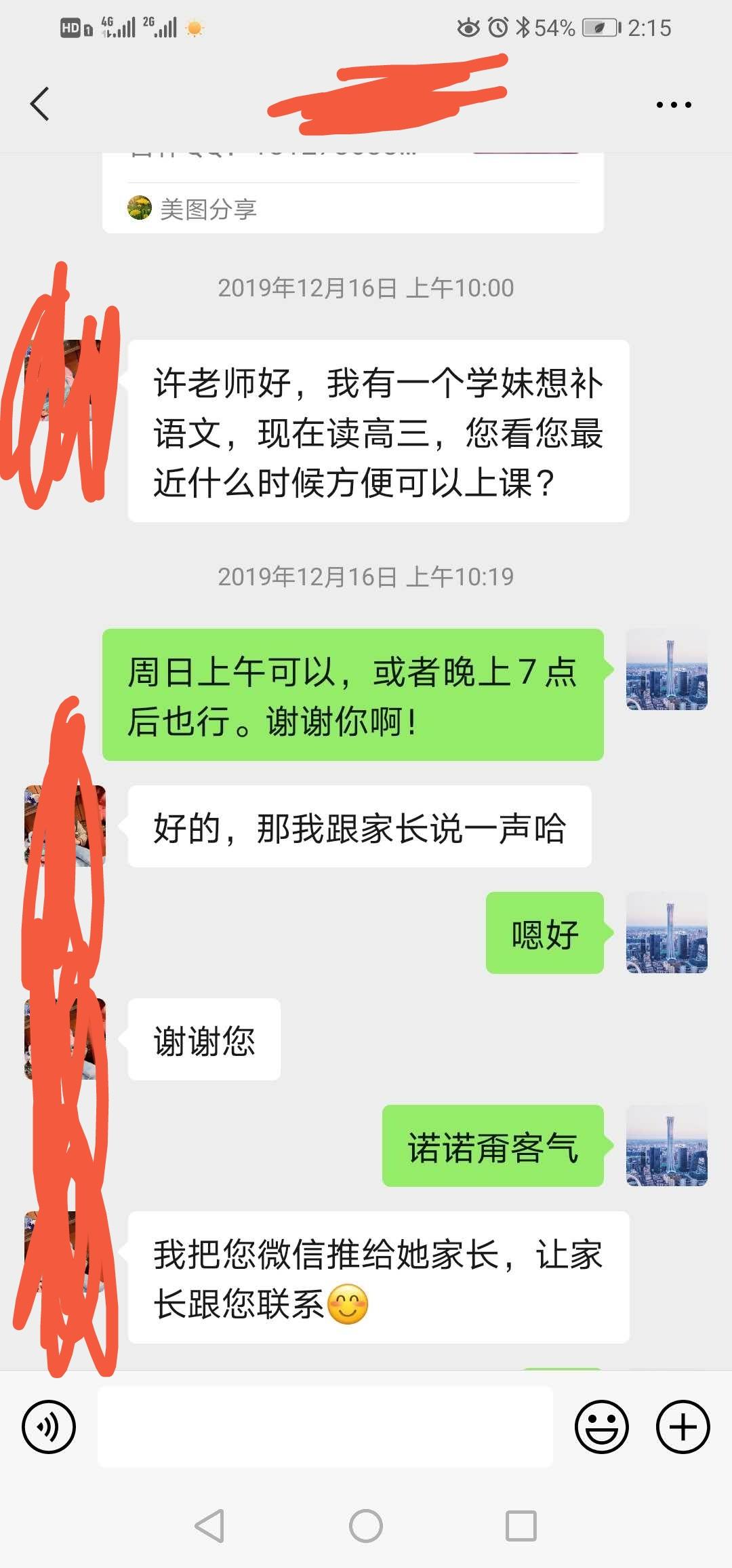 许老师相册7