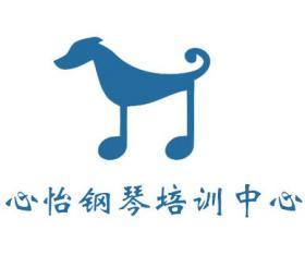 心怡钢琴音基辅导培训